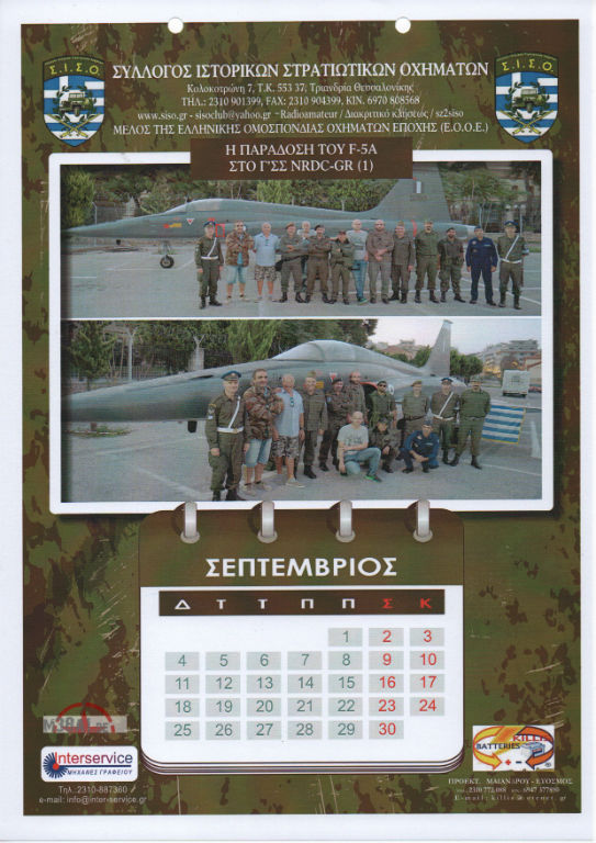 2017 Kalender des SISO-Club Griechenland